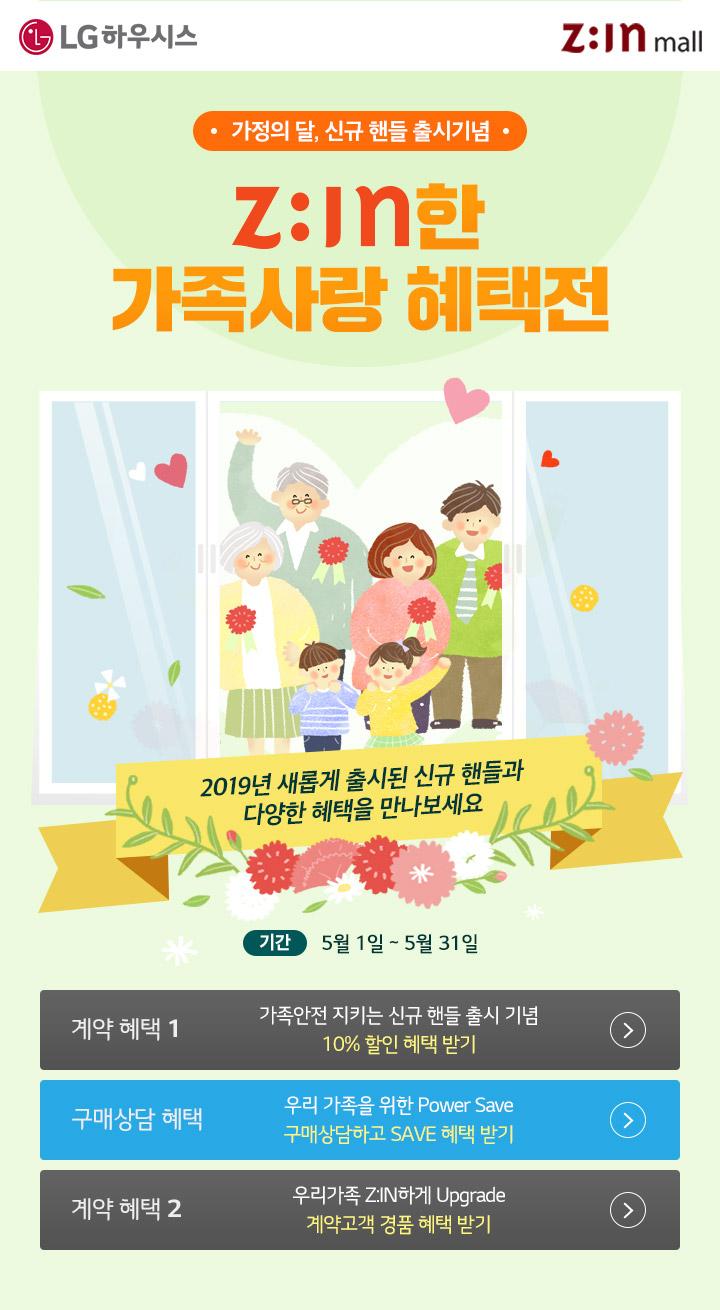 z:in한 가족사랑 혜택전, 기간:5월 1일 ~ 5월 31일