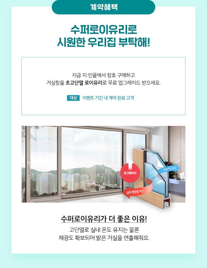 계약혜택 수퍼로이유리로 시원한 우리집 부탁해!