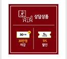 30만원 상담상품(창호/중문5%)